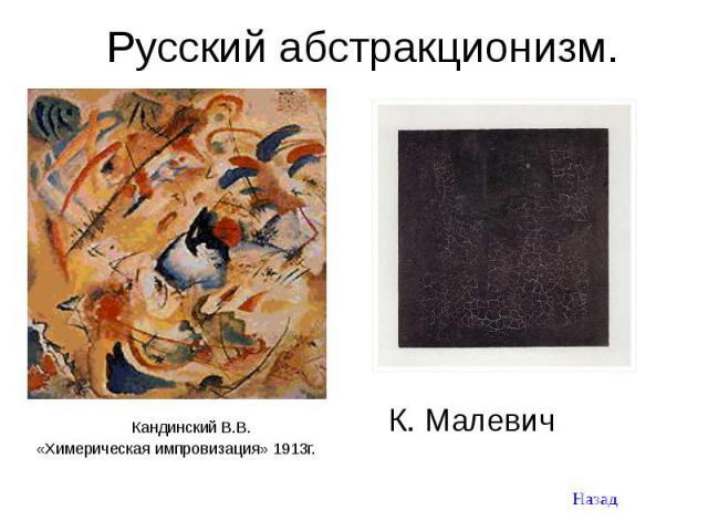 Кандинский В.В. Кандинский В.В. «Химерическая импровизация» 1913г.