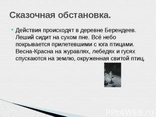 Сказочная обстановка. Действия происходят в деревне Берендеев. Леший сидит на су