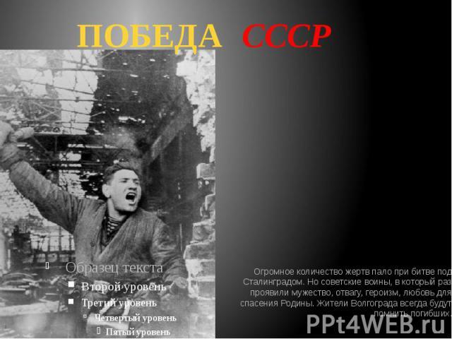 Огромное количество жертв пало при битве под Сталинградом. Но советские воины, в который раз проявили мужество, отвагу, героизм, любовь для спасения Родины. Жители Волгограда всегда будут помнить погибших. Огромное количество жертв пало при битве по…