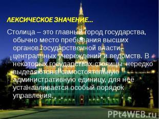 Столица – это главный город государства, обычно место пребывания высших органов