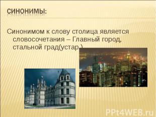 Синонимом к слову столица является словосочетания – Главный город, стальной град