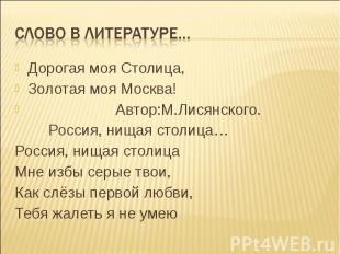 Дорогая моя Столица, Дорогая моя Столица, Золотая моя Москва! Автор:М.Лисянского