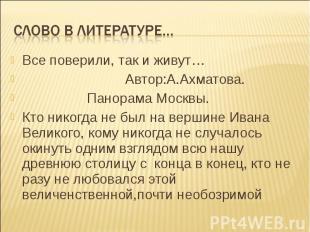 Все поверили, так и живут… Все поверили, так и живут… Автор:А.Ахматова. Панорама
