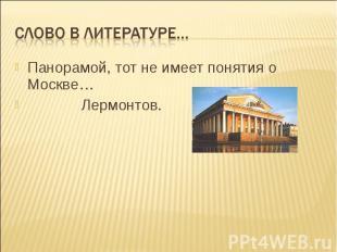 Панорамой, тот не имеет понятия о Москве… Панорамой, тот не имеет понятия о Моск