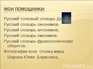 Русский толковый словарь Даля. Русский толковый словарь Даля. Русский словарь си