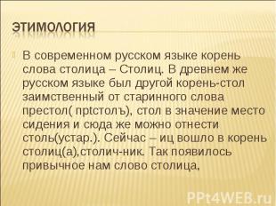 В современном русском языке корень слова столица – Столиц. В древнем же русском