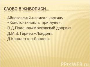 Айвозовский-написал картину «Констонтинопль при луне». Айвозовский-написал карти