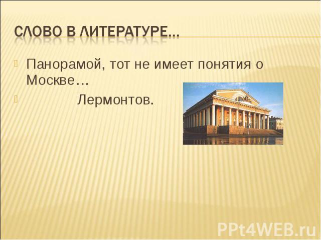 Панорамой, тот не имеет понятия о Москве… Панорамой, тот не имеет понятия о Москве… Лермонтов.