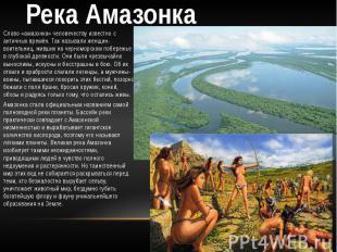 Река Амазонка Слово «амазонка» человечеству известно с античных времён. Так назы