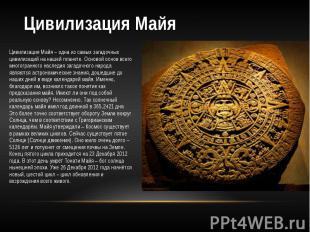Цивилизация Майя Цивилизация Майя – одна из самых загадочных цивилизаций на наше