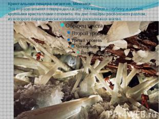 Кристальная пещера гигантов, Мексика Эта поразительная пещера достигает 300 метр