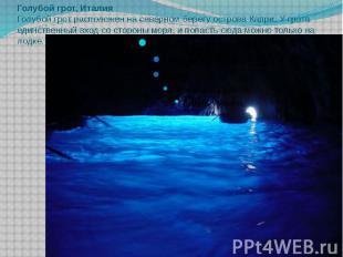 Голубой грот, Италия Голубой грот расположен на северном берегу острова Капри. У