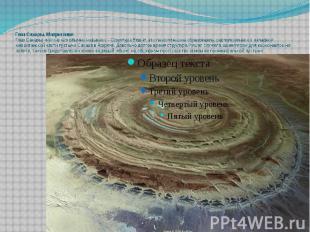 Глаз Сахары, Мавритания Глаз Сахары, или как его обычно называют - Структура Риш