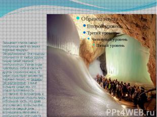 Замыкают список самых необычных мест на земле ледяные пещеры Эйсрайзенвельт. Эти