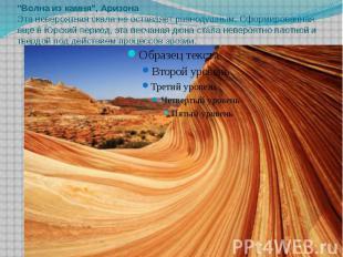 """""""Волна из камня"""", Аризона Эта невероятная скала не оставляет равнодушн"""