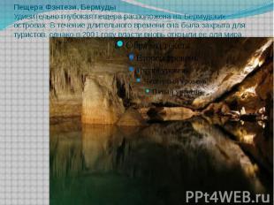 Пещера Фэнтези, Бермуды Удивительно глубокая пещера расположена на Бермудских ос