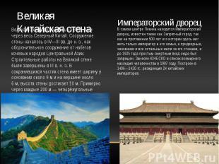 В самом центре Пекина находится Императорский дворец, известен также как Запретн