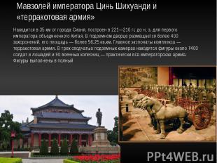 Мавзолей императора Цинь Шихуанди и «терракотовая армия» Находится в 35км