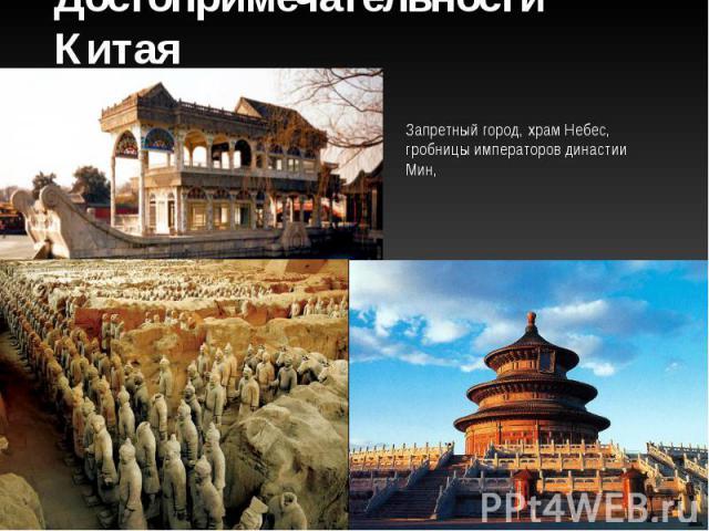 Достопримечательности Китая Запретный город, храм Небес, гробницы императоров династии Мин,