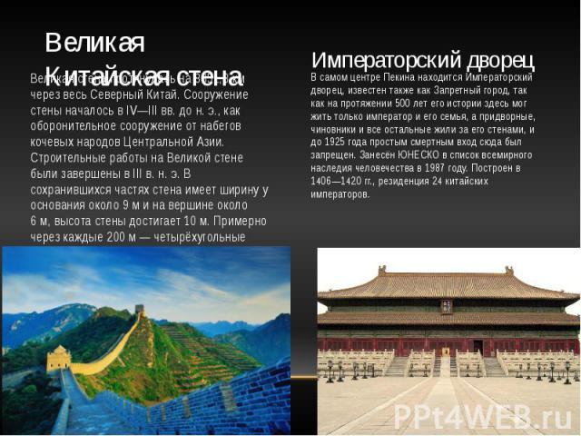 В самом центре Пекина находится Императорский дворец, известен также как Запретный город, так как на протяжении 500 лет его истории здесь мог жить только император и его семья, а придворные, чиновники и все остальные жили за его стенами, и до 1925 г…