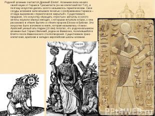 Родиной алхимии считается Древний Египет. Алхимики вели начало своей науки от Ге