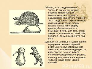 """Обычно, этот сосуд называем """"лютней"""", так как его форма подобна животн"""