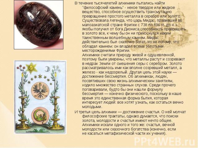 """В течение тысячелетий алхимики пытались найти """"философский камень"""" - некое твердое или жидкое вещество, способное осуществить трансмутацию превращение простого металла в серебро или золото. Существовала легенда, что царь Мидас, правивший в…"""