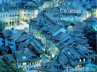 Столица город Берн