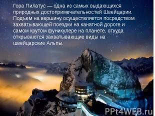 Гора Пилатус — одна из самых выдающихся природных достопримечательностей Швейцар