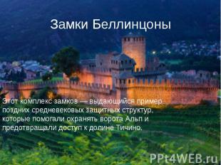Замки Беллинцоны Этот комплекс замков — выдающийся пример поздних средневековых
