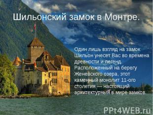 Шильонский замок в Монтре. Один лишь взгляд на замок Шильон унесет Вас во времен