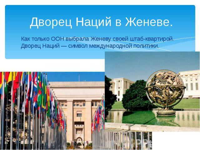 Дворец Наций в Женеве. Как только ООН выбрала Женеву своей штаб-квартирой. Дворец Наций — символ международной политики.