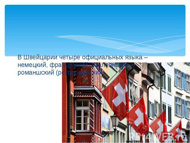 В Швейцарии четыре официальных языка – немецкий, французский, итальянский и романшский (ретороманский).