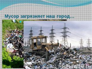 Мусор загрязняет наш город…