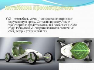 YeZ – экомобиль-мечта – он совсем не загрязняет окружающую среду. Согласно проек