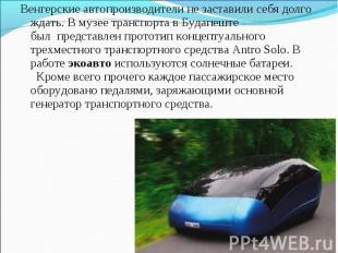 Венгерские автопроизводители не заставили себя долго ждать. В музее транспорта в