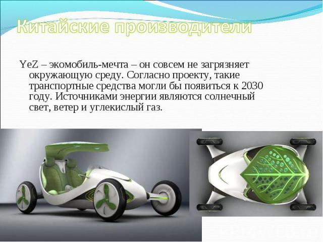 YeZ – экомобиль-мечта – он совсем не загрязняет окружающую среду. Согласно проекту, такие транспортные средства могли бы появиться к 2030 году. Источниками энергии являются солнечный свет, ветер и углекислый газ. YeZ – экомобиль-мечта – он совсем не…