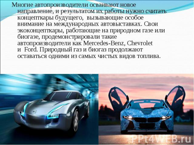 Многие автопроизводители осваивают новое направление, и результатом их работы нужно считать концепткары будущего,вызывающие особое внимание на международных автовыставках. Свои экоконцепткары, работающие на природном газе или биогазе, пр…