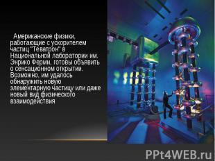 """Американские физики, работающие с ускорителем частиц """"Теватрон"""" в Наци"""
