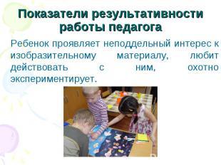 Ребенок проявляет неподдельный интерес к изобразительному материалу, любит дейст