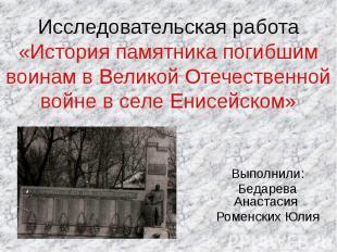 Исследовательская работа «История памятника погибшим воинам в Великой Отечествен