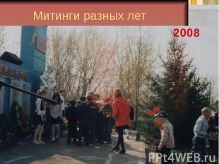 Митинги разных лет