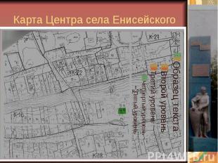 Карта Центра села Енисейского