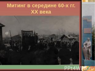 Митинг в середине 60-х гг. ХХ века