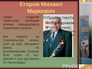 Егоров Михаил Маркович «Идея создания Памятника погибшим воинам принадлежала Пра