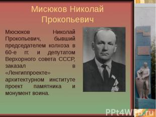 Мисюков Николай Прокопьевич Мюсюков Николай Прокопьевич, бывший председателем ко