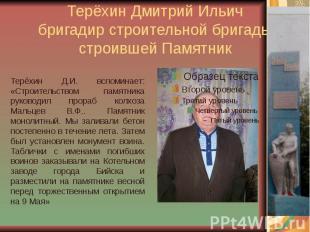 Терёхин Дмитрий Ильич бригадир строительной бригады строившей Памятник Терёхин Д