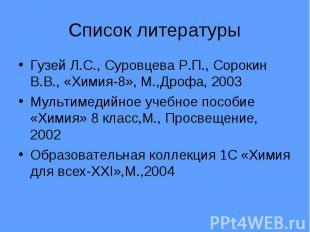 Гузей Л.С., Суровцева Р.П., Сорокин В.В., «Химия-8», М.,Дрофа, 2003 Гузей Л.С.,