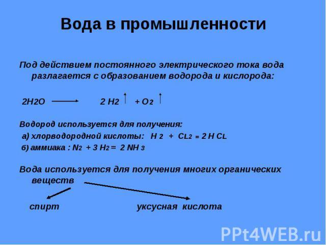 Под действием постоянного электрического тока вода разлагается с образованием водорода и кислорода: Под действием постоянного электрического тока вода разлагается с образованием водорода и кислорода: 2H2О 2 H2 + О2 Водород используется для получения…