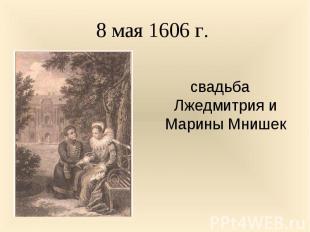 свадьба Лжедмитрия и Марины Мнишек свадьба Лжедмитрия и Марины Мнишек